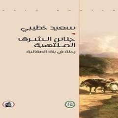 صدور كتاب جنائن الشرق الملتهبة رحلة في بلاد الصقالبه
