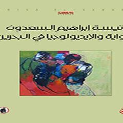 الرواية والإيديولوجيا في البحرين
