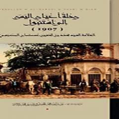 صدور كتاب رحلة أعيان اليمن  الى استنبول (1907)