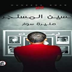 الروائيات الثلاث الفائزات  في الدورة الأولى لجائزة كتارا  من مؤلفات المؤسسة العربية للدراسات والنشر