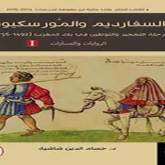 السفارديم والمورسكيون رحلة التهجير والتوطين في بلاد المغرب (1492- 1756)