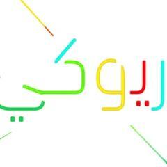 تفخر شركة eKtab ان تقدم eKtab كريوكي؛ اول كتاب موسيقي في العالم